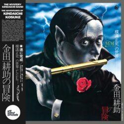 "Mystery Kindaichi Band ""The Adventure of Kohsuke Kindaichi"" (WEWANTSOUNDS)"